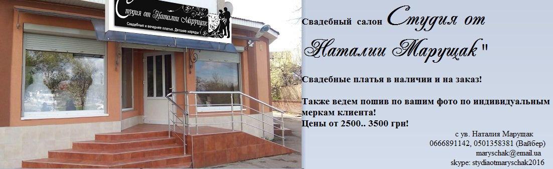 Магазин Свадебная студия от Наталии Марущак в Мукачево адрес ... 7efbeb12db61d